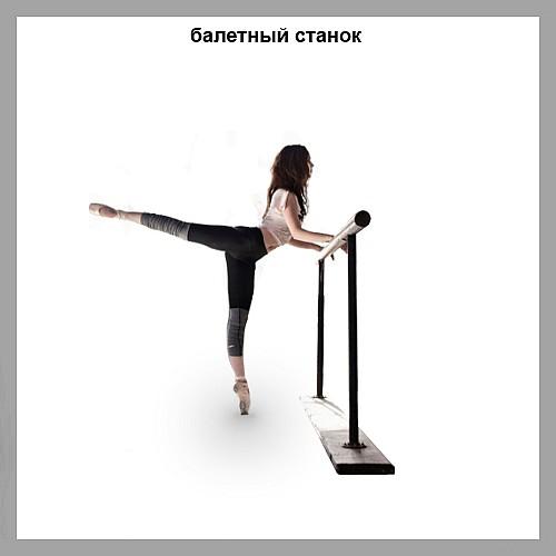 упражнения у балетного станка