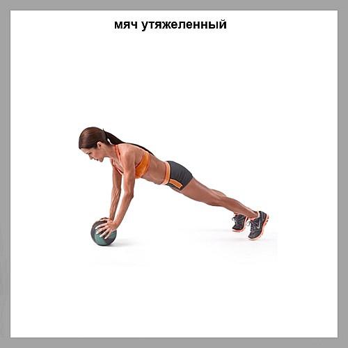 упражнения с утяжеленным мячом