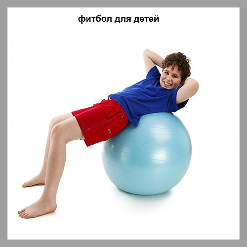 фитбол для детей