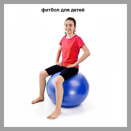 мяч гимнастический для детей